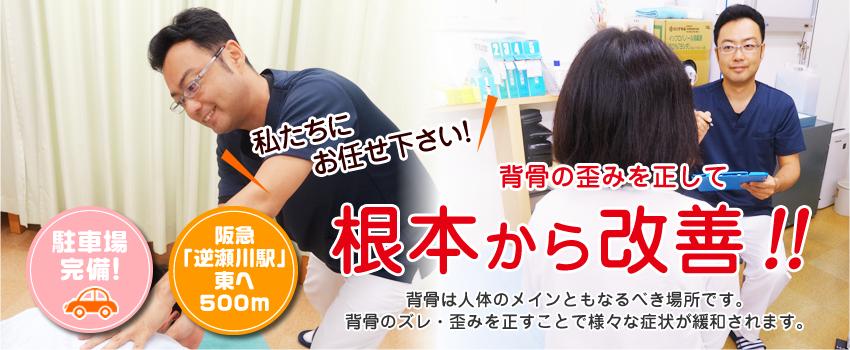 宝塚市、逆瀬川駅近く!うすぐち接骨院は、背骨の歪みを正して根本から改善!!