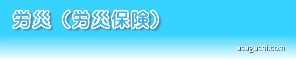 労災(労災保険)